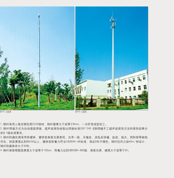 home / 产品展示 / 广播通信塔及桅杆系列 ryt-004/005